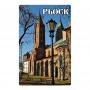 Aimant avec effet 3D Basilique de Płock